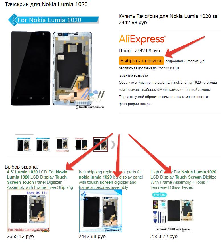 Как купить новый дисплей #1