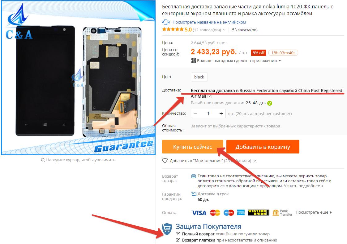 Как купить новый дисплей #2
